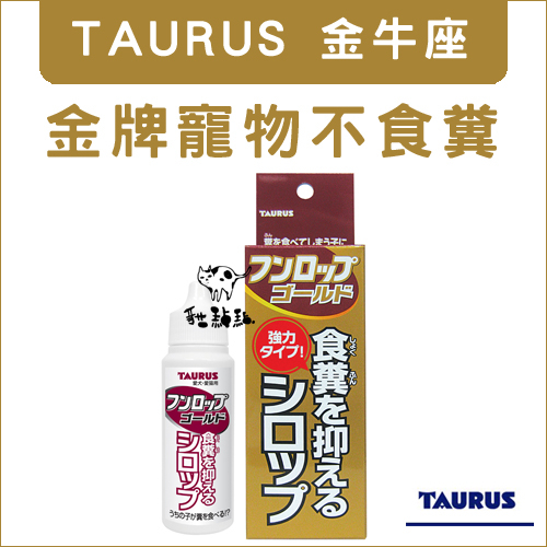 TAURUS金牛座[金牌寵物不食糞,30ml]
