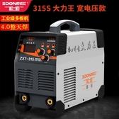 電焊機松勒315 400雙電壓220v 380v兩用全自動家用工業級電焊機全銅 完美