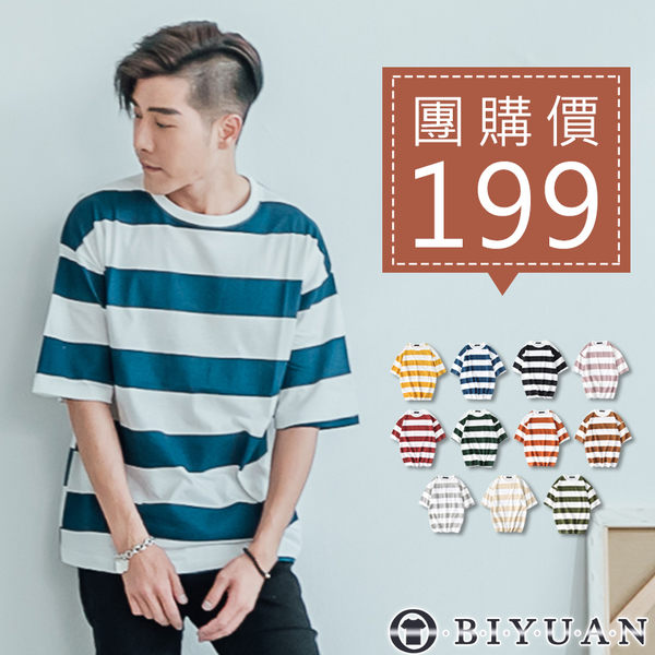 MIT情侶款 寬版落肩橫條紋短袖上衣【SP2104】OBIYUAN 五分袖T恤 共11色