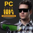 電焊眼鏡焊工專用氬弧焊氣體保護焊防護眼鏡防沖擊防飛濺護目鏡男 時尚潮流