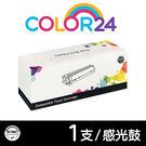 【Color24】for Brother DR-2355 感光鼓/感光滾筒 /適用 Brother L2700D/L2700DW/L2740DW/L2520D/L2540DW