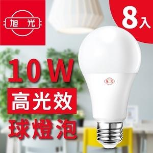 【旭光】10W高光效LED球燈泡(8入組)晝光色