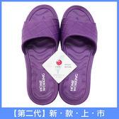 【HOME WORKING】第二代-EVA環保室內拖鞋-紫色