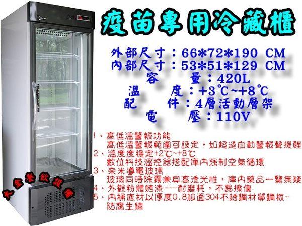 專業醫療用420公升疫苗冰箱/疫苗冷藏冰箱/冰箱/專業醫療冷藏冰箱/大金餐飲設備