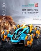威騰四驅遙控越野車RC漂移特技車充電動男孩玩具汽車高速攀爬賽車 莫妮卡