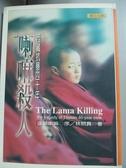 【書寶二手書T7/歷史_KEU】喇嘛殺人西藏抗暴四十年_林照真