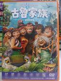 影音專賣店-B30-112-正版DVD【古魯家族】-卡通動畫-國英語發音