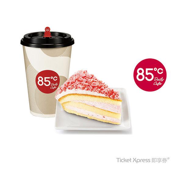 85度C 90元午茶組即享券