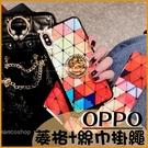 奢華絲巾款|OPPO A72 A31 A53 A5 A9 R17 R15 R11s Plus 水鑽 支架 保護套 鏡頭帶鑽 滴膠背板 日韓風