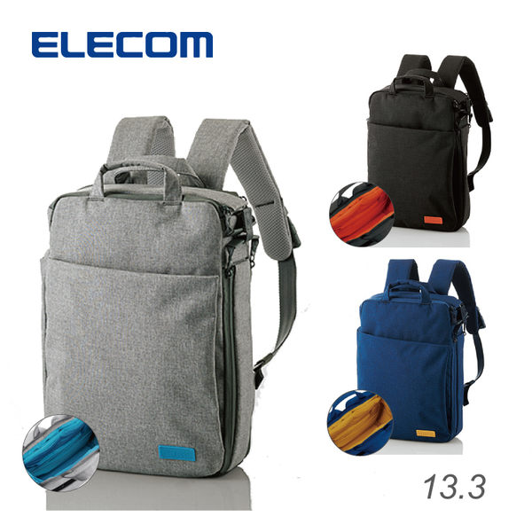 【加也】ELECOM BM-OF01系列 13.3吋 三用後背包