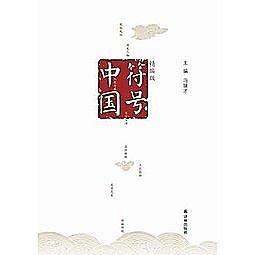簡體書-十日到貨 R3Y【符號中國(精編版)】 9787544737081 譯林出版社 作者:馮驥才