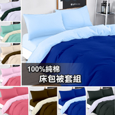 雙人床包被套組- 9款床包+雙色被套、純棉素色【亮彩、精梳棉、MIT台灣製】親膚柔軟