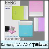 ★Hang H4-12000 馬卡龍行動電源/SAMSUNG Galaxy Tab 3 7吋 P3200/8吋 T3110/Lite T110/T111