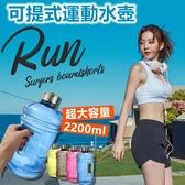 2200ML大容量 運動水壺 健身必備 水壺 水桶造型 水瓶 健身 運動 跑步 登山【RS762】