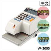 【高士資訊】VERTEX 世尚 W-3000 中文/國字 支票機 視窗定位 國字大寫