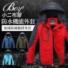 ●小二布屋BOY2【NQ98770】。 ●潮流時尚,防風防水。 ●8色 現+預。