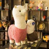 神獸草泥馬毛絨玩具羊駝公仔抱枕大號玩偶兒童布娃娃生日禮物女生MKS歐歐流行館