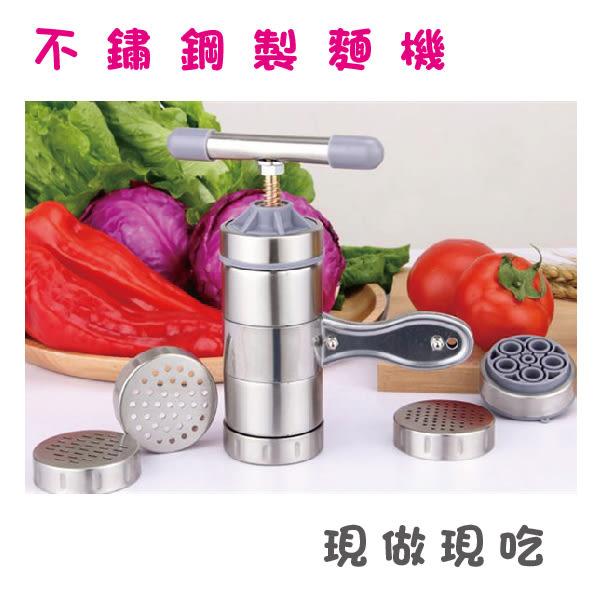 廚房用品 不鏽鋼手工製麵機DIY 【KFS225】123ok