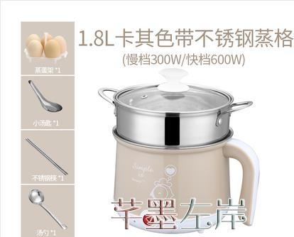 電煮鍋電鍋家用學生寢室神器煮面小鍋小功率小電鍋電煮鍋1人2LX220v 7月熱賣