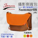 【刪除中11004】停產 夏之旅 雙色攝影側背包 M號 Summer 08 吉尼佛 JENOVA 微單 斜背 相機包