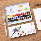 美良24/36色固體水彩顏料盒裝便攜戶外寫生套裝igo【蘇迪蔓】