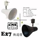 數位燈城 LED-Light-Link CNS認證 E27 一體式大喇吧軌道燈-空台,居家、夜市必備燈款 不含光源