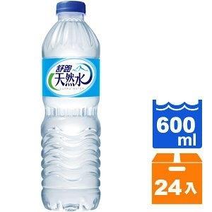 舒跑天然水600ml(24入)/箱【康鄰超市】