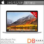 Apple MacBook Pro 配備Retina 15吋 i9 16G/512G(MV932TA/A)(12期零利率)-送防震包+保貼+鍵盤膜+保護殼