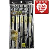 日式方形#304不鏽鋼筷(5雙入)【愛買】