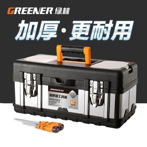 不銹鋼工具箱套裝工業級多功能車載大號五金手提式電工家用收納盒 南風小鋪