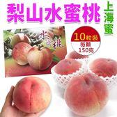 【果之蔬-全省免運】梨山上海蜜水蜜桃X1盒(10顆入 約3斤±10%含盒重/盒)