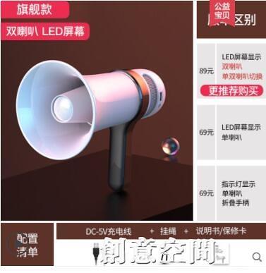 揚聲器擴音器叫賣機錄音喊話大嗽叭戶外廣告地攤手持可充電擺攤神器 創意新品