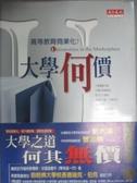 【書寶二手書T1/大學教育_HQC】大學何價_楊振富, 德瑞克.