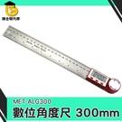 角度計 檢測水平垂直 內外角測量尺 不鏽鋼尺 裝修尺直尺 斜率 MET-ALG300數位角度尺300mm