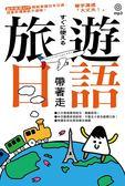 (二手書)旅遊日語帶著走!