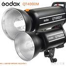 EGE 一番購】GODOX 二代 QT400IIM QT-400 II 閃客 高速回電棚燈 內建X1無線系統【公司貨】