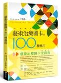 藝術治療圖卡的100種應用【城邦讀書花園】