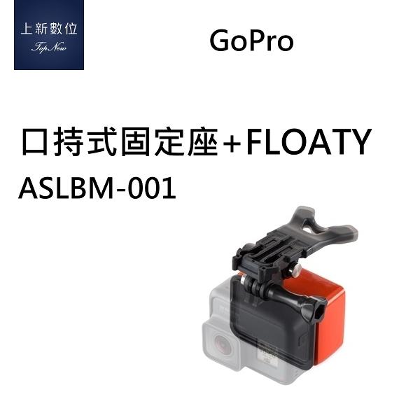 GoPro ASLBM-001 (5P) 口持式固定座+FLOATY 適用 GOPRO HERO7 6 5 《台南-上新》
