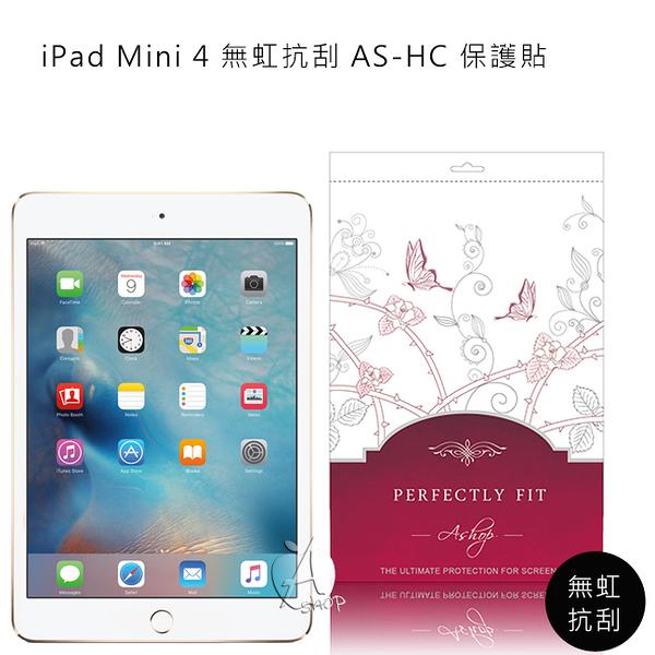 【A Shop】 Real Stuff 無虹抗刮 iPad mini 4 專用保護貼 (正) AS-HC