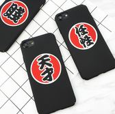 [24hr-現貨快出] iPhone 6s 7 plus個性 創意 天才 文字 保護套 磨砂 硬殼 潮男女