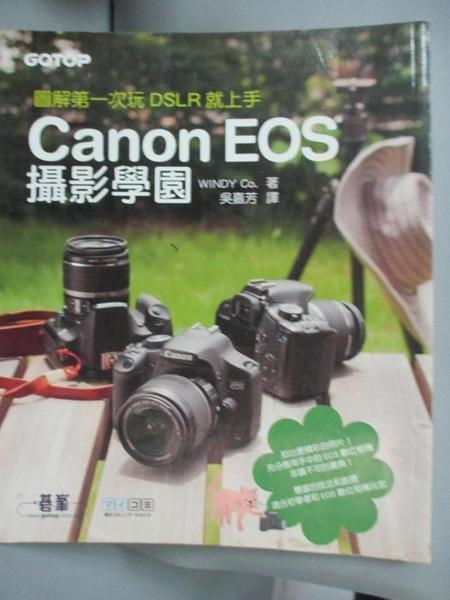 【書寶二手書T6/攝影_ZBE】Canon EOS 攝影學園_WINDY Co.