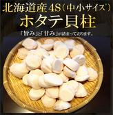 D2【魚大俠】BC029日本北海道生食級干貝(4S/50~60顆/1kg/盒)