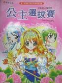 【書寶二手書T6/少年童書_ZAV】公主選拔賽_Dream Cartoon