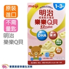 明治 樂樂Q貝 成長配方奶粉1-3歲 16袋入/盒 新包裝新配方 嬰兒奶粉 幼兒奶粉 方塊奶粉