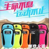 跑步手機包運動手機臂包臂帶臂套手腕包蘋果6S 7plus男女臂包『摩登大道』