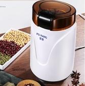 磨豆機 磨粉機粉碎機家用小型打粉機超細研磨機中藥材咖啡干磨豆打碎機【快速出貨八折下殺】