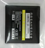 【台灣優購】全新 SAMSUNG Galaxy J5.J5007~防爆高容電池290元