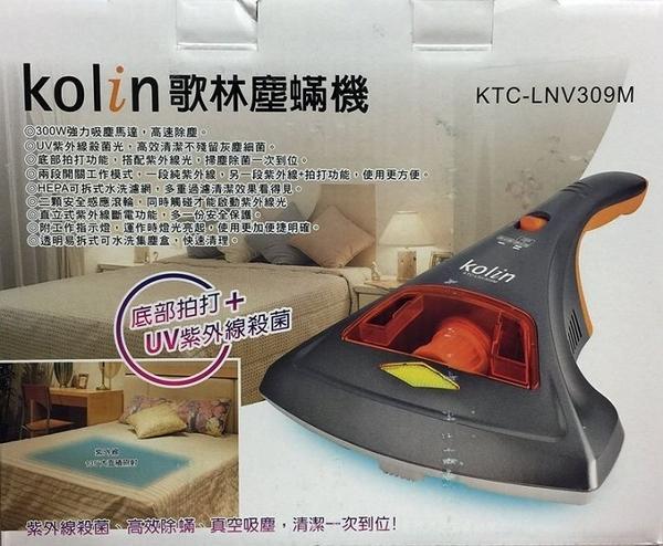 ◎蜜糖泡泡◎Kolin 歌林 歌林塵蟎機(KTC-LNV309M)~現貨供應