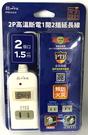 鉦泰生活館 2P高溫斷電1開2插15A延長線1.5米PTP-212-5