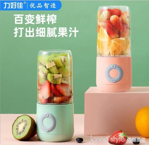 無線榨汁杯 家用水果杯迷你便攜式榨汁機USB充電小型榨果汁機 全館新品85折